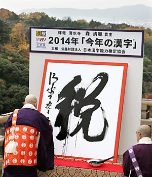 kotoshinokanji-2014.jpg