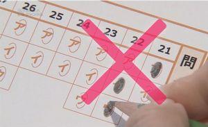 任用試験2016のマーク方式の解答用紙への記入は解答番号1つにつき1つ