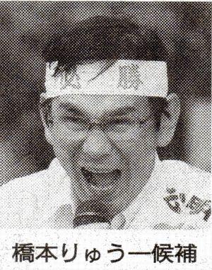 yatushiro-hashomoto.jpg